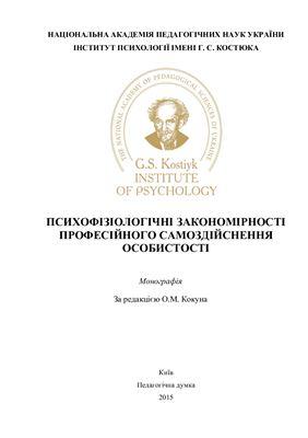 Кокун О.М. (ред.) Психофізіологічні закономірності професійного самоздійснення особистості