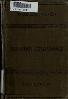 Rappoport S. Hossfeld's New Practical Method For Learning The Russian Language + Keys