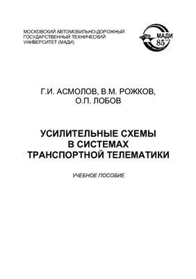 Асмолов Г.И., Рожков В.М., Лобов О.П. Усилительные схемы в системах транспортной телематики