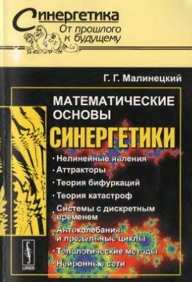 Малинецкий Г.Г., Математические основы синергетики: Хаос, структуры, вычислительный эксперимент
