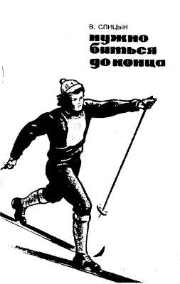 Спицын В.В. Нужно биться до конца