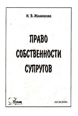 Жилинкова И.В. Право собственности супругов