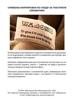 Матлашевская З. Символы маркировки по уходу за текстилем