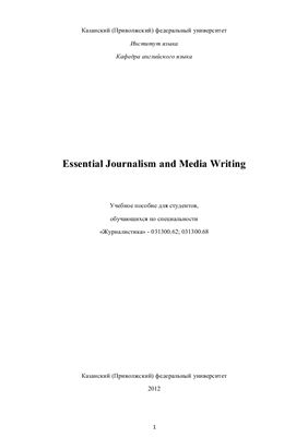 Благовещенская А.А., Гильманова А.А., Никитина С.Е., Сосновская Г.И. Essential English and Media Writing