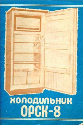 Руководство по эксплуатации Холодильник Орск-8