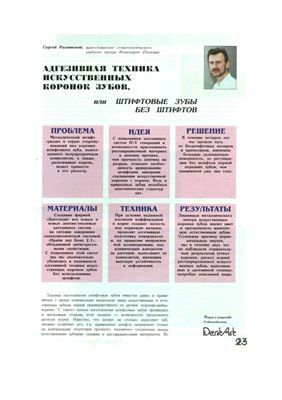 Радлинский С. Адгезивная техника искуственных зубов или штифтовые зубы без штифтов