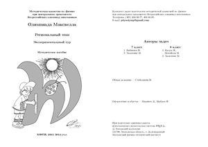 Слободянин В. (ред.). Олимпиада Максвелла. Региональный этап. Экспериментальный тур. 7-8 класс