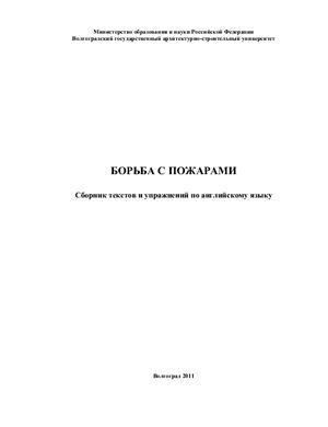 Долинская А.В., Слободкина Н.Я. Борьба с пожарами