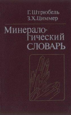 Штрюбель Г., Циммер 3. Минералогический словарь