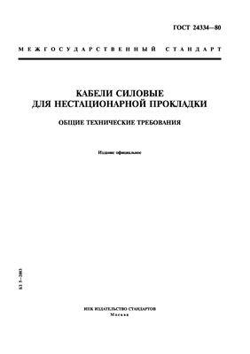ГОСТ 24334-80 (2003). Кабели силовые для нестационарной прокладки. Общие технические требования (с Изменениями №1, 2, 3)