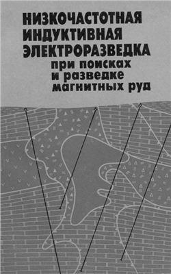 Блох Ю.И., Гаранский Е.М., Доброхотова И.А., Ренард Н.В., Якубовский Ю.В. Низкочастотная индуктивная электроразведка при поиске и разведке магнитных руд