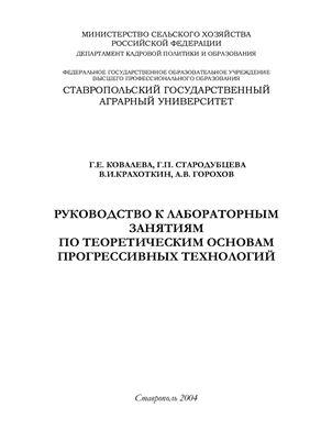 Ковалева Г.Е., Стародубцева Г.П. и др. Руководство к лабораторным работам по теоретическим основам прогрессивных технологий
