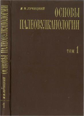 Лучицкий И.В. Основы палеовулканологии. Том 1. Современные вулканы