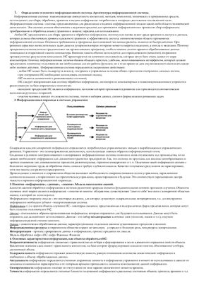 Шпоры Информационные системы для специальности 050202