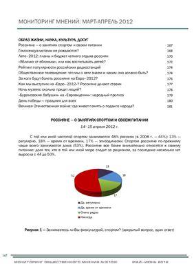 Мониторинг общественного мнения: экономические и социальные перемены 2012 №03 (109)