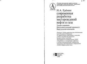 Еремин Н.А. Современная разработка месторождений нефти и газа