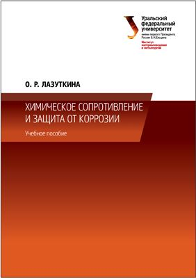 Лазуткина О.Р. Химическое сопротивление и защита от коррозии