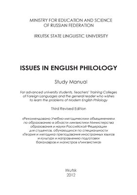 Malinovich M.V. Issues in English Philology: Study Manual