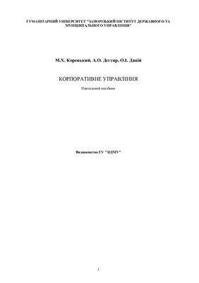 Корецький М.Х. та ін. Корпоративне управління