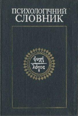 Войтко В.І. (за ред.) Психологічний словник