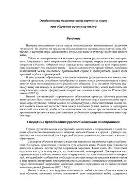 Реферат - Особенности национальной картины мира при обучении русскому языку