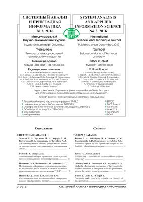 Системный анализ и прикладная информатика 2016 №03