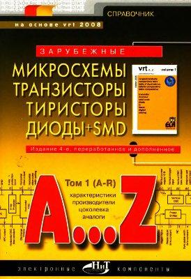 Зарубежные микросхемы, транзисторы, тиристоры, диоды+SMD. A-Z. Том 1 (A-R). Справочник