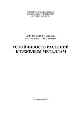 Титов А.Ф., Таланова В.В., Казнина Н.М., Лайдинен Г.Ф. Устойчивость растений к тяжелым металлам