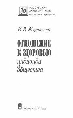 Журавлёва И.В. Отношение к здоровью индивида и общества