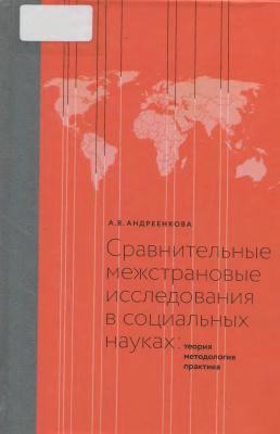 Андреенкова А.В. Сравнительные межстрановые исследования в социальных науках: теория, методология, практика