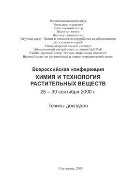 Химия и технология растительных веществ. Тезисы докладов I Всероссийской научной конференции