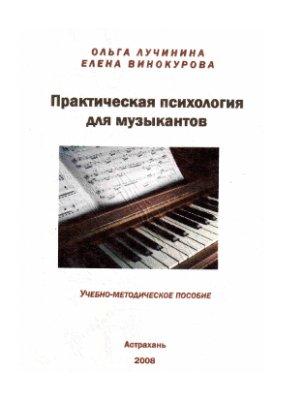 Лучинина О.А., Винокурова Е.С. Практическая психология для музыкантов