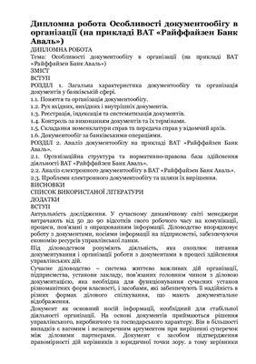 Дипломна робота - Особливості документообігу в організації (на прикладі ВАТ Райффайзен Банк Аваль)