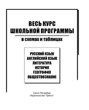 Северинов К.М. Весь курс школьной программы в схемах и таблицах. Обществознание