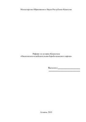Национально-освободительная борьба казахского народа