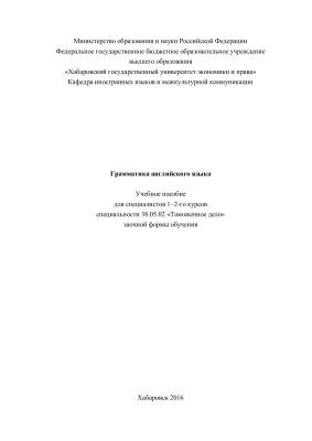 Воробьева И.А. Грамматика английского языка