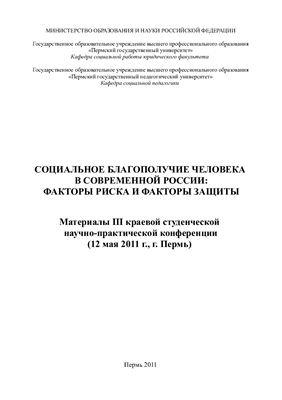 Коробкова В.В., Метлякова Л.А. (отв. за выпуск) Социальное благополучие человека в современной России: факторы риска и факторы защиты