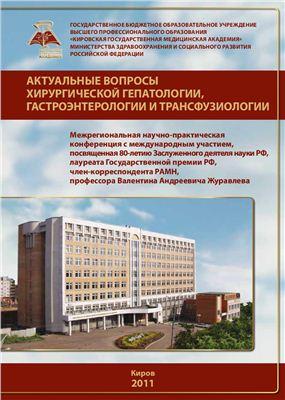Шешунов И.В. (ред.) Актуальные вопросы хирургической гепатологии, гастроэнтерологии и трансфузиологии