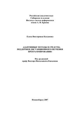 Касьянова Е.В. Адаптивные методы и средства поддержки дистанционного обучения программированию