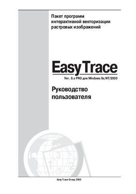 Easy Trace v.8 PRO. Руководство пользователя