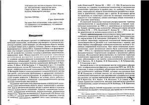 Холмогорова А.Б. Клиническая психология. Общая патопсихология.Том 1