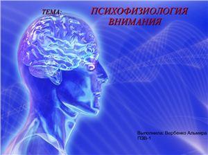 Презентация - Психофизиология внимания