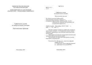 Щавелева В.И., Маленьких Н.Ф., Тен М.Г. и др. Графические задания по начертательной геометрии. Ортогональные проекции