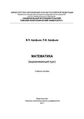 Арефьев В.П., Арефьев П.В. Математика (выравнивающий курс)