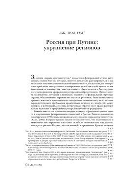 Гуд Дж. П. Россия при Путине: укрупнение регионов
