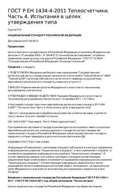 ГОСТ Р ЕН 1434-4-2011 Теплосчетчики. Часть 4. Испытания в целях утверждения типа