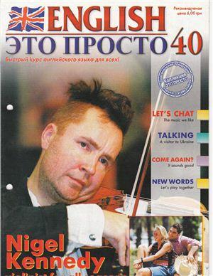English - это просто 2004 №40