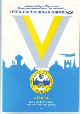 П'ята Соросівська олімпіада з фізики. 9-11 класи