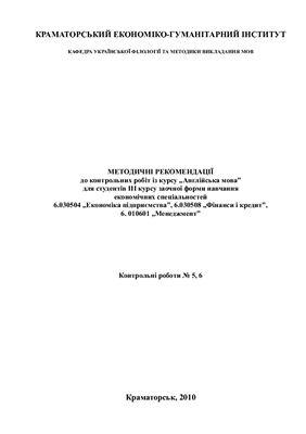 Методичні рекомендації до контрольних робіт із курсу Англійська мова для студентів III курсу заочної форми навчання економічних спеціальностей