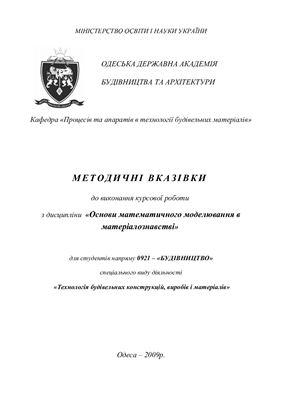Вознесенський В.А. Методичні вказівки для КП Основи математичного моделювання в матеріалознавстві